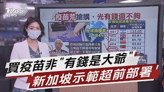 搶嘸疫苗全因中國?星國示範如何超前部署【TVBS說新聞】20210529