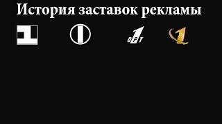 """История заставок выпуск №17 заставки рекламы """"Первый канал"""" часть 1"""