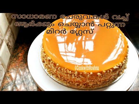 കാരാമൽ മിറർ ഗ്ലേസ് സാധാരണ ചേരുവകൾ വച്ച് ആർക്കും ഉണ്ടാക്കാം / easy mirror glaze recipe in malayalam