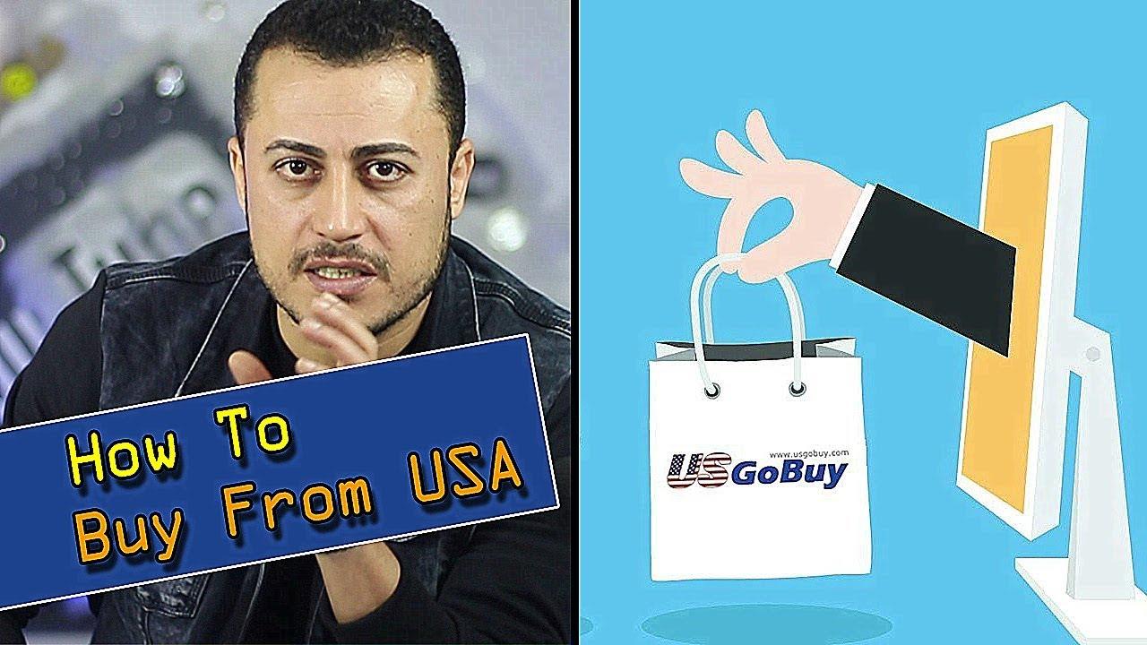 الحصول علي صندوق بريد امريكي مجانآ باستخدام موقع USGoBuy