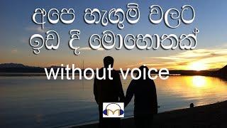Ape Hangum Walata karaoke (without voice) අපෙ හැඟුම් වලට ඉඩදී මොහොතක්