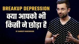 How to overcome breakup depression By Sandeep Maheshwari