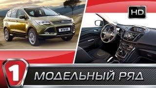 Тест-драйв Ford Kuga 2013 Года. УКР | HD(Наконец-то Ford Kuga последнего поколения у нас здесь, в Украине. Эксперты программы