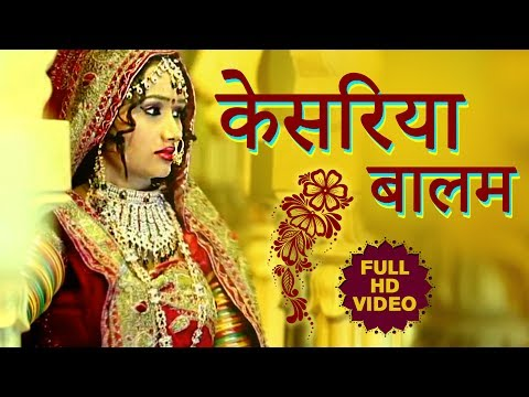 केसरिया बालम - ORIGINAL Video | Kesariya Balam | Rajasthani Maand Geet | सुपरहिट गीत
