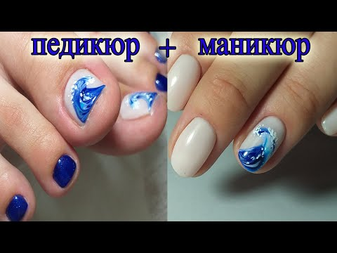 ❤ Дизайн за 15 СЕКУНД ❤ МАНИКЮР и ПЕДИКЮР в ОДНОМ видео ❤ МОРСКАЯ волна на ногтях ❤