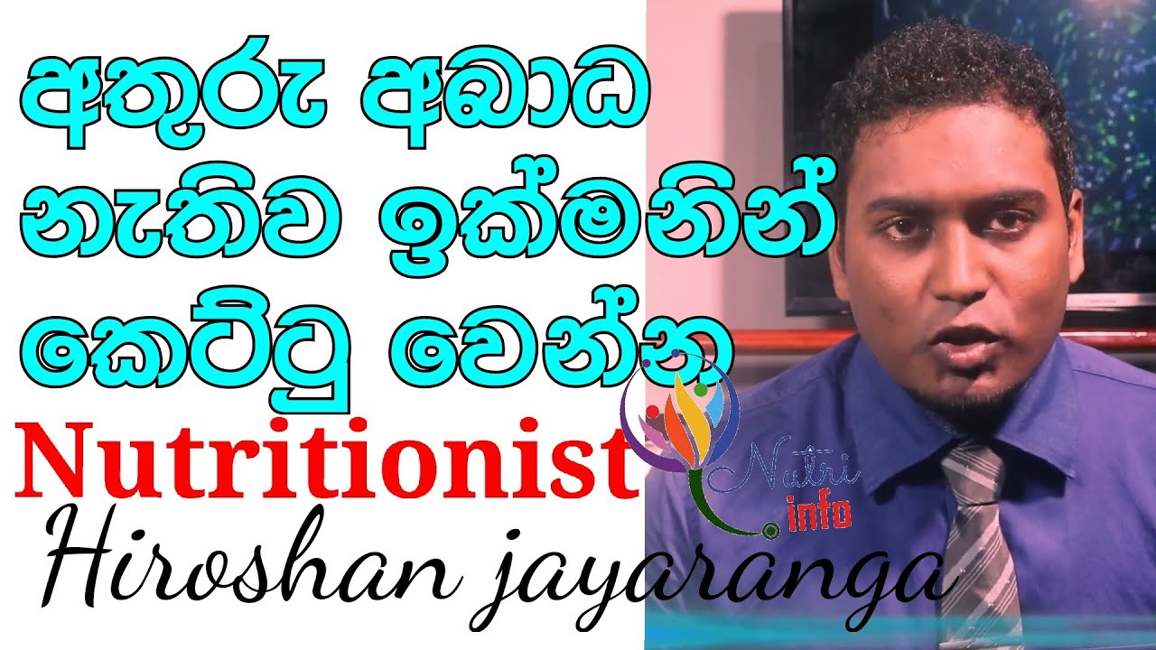 /Weight loss tips in Sinhala /Episode 01/Nutritionist Hiroshan Jayaranga