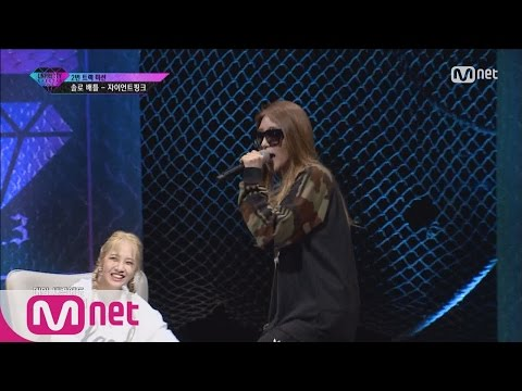 [UNPRETTY RAPSTAR3] 'Yes yes y'all~! Yes yes y'all!' Giant Pink @Track 2 Solo Battle 20160805 EP.02