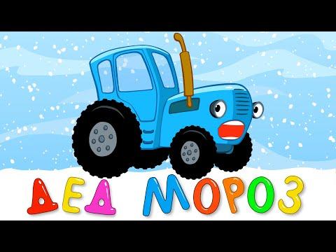 ДЕД МОРОЗ 2020 - Синий трактор - Мультфильм песенка про Новый год
