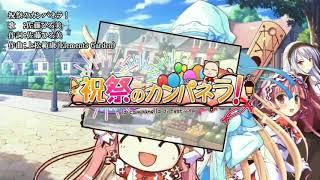 佐藤ひろ美 - 祝祭のカンパネラ!