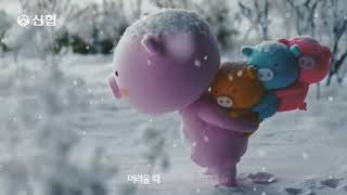 신협 광고 어부바
