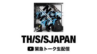 【THIS IS JAPAN】5/2(sat)オンラインフェス「NOT FORMAL Vol.11 STAY HOME GIG」開催決定記念 緊急生配信