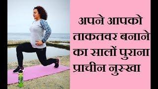 अपने आपको ताकतवर बनाने का सालों पुराना प्राचीन नुस्खा    Tips To Get Strong Body By Easy Home Tips