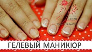 Услуга гелевый маникюр в салоне Ля Руж(, 2015-05-03T16:37:08.000Z)