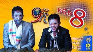 Ethiopia: ዘጠነኛው ሺህ ክፍል 8  - Zetenegnaw Shi sitcom drama Part 8