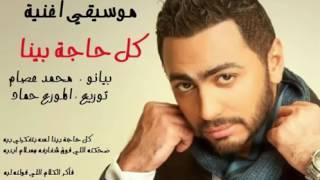 موسيقي اغنية كل حاجة بينا II تامر حسني . بيانو : محمد عصام - توزيع حماد (موسيقي أهواك )