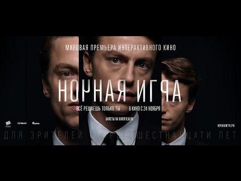 Игра в имитацию (2015) | Русский Трейлер #2