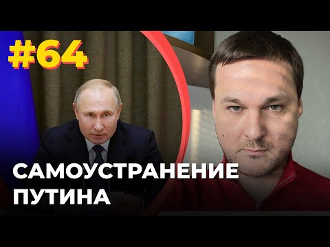 #64 Самоустранение Путина
