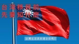 香港人移民或居留台灣前要知道的一些事 (台灣新生活) (字幕)