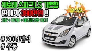 쉐보레 스파크 LS 수동 중고 가격 2014년식이 39…
