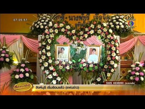 เรื่องเล่าเช้านี้ ญาติสุดเศร้าจัดงานศพบ่าวสาวป้ายแดงรถชนดับ เจ้าของร้านเตรียมเผาชุดแต่งงานให้