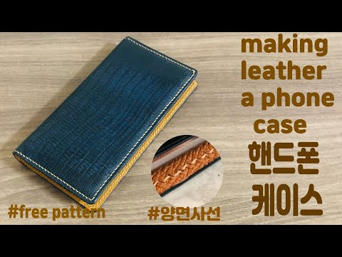 NO.9 가죽공예/가죽 핸드폰 케이스/가죽공예 패턴 공유/leather craft/Making a leather cell phone case/leather Craft PDF/ENG