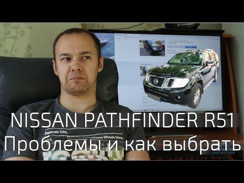 Ниссан Патфайндер - Обзор проблем R51 и как выбирать живой?