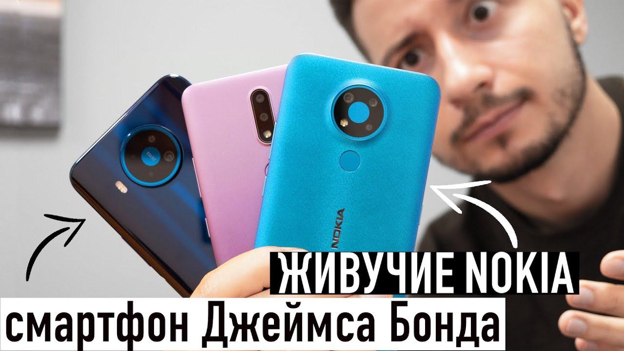 Пара ЖИВУЧИХ Nokia и смартфон Джеймса Бонда