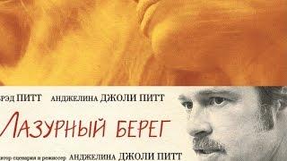Лазурный берег (2015).  Трейлер на русском HD.