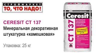 CERESIT CT 137 Декоративная минеральная штукатурка камешковая 1.5/2.5мм белая 25кг(Строймаркет