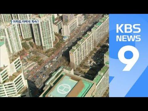서울 아파트값 1년 2개월여 만에 하락…부동산 시장 전망은? / KBS뉴스(News)
