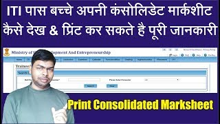 Procedure to Check & Print ITI Pass Student's Consolidated Marksheet from NCVT MIS
