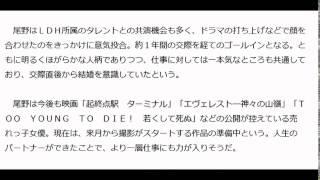 尾野真千子、芸能事務所幹部と結婚】 女優の尾野真千子(33)がこのほ...