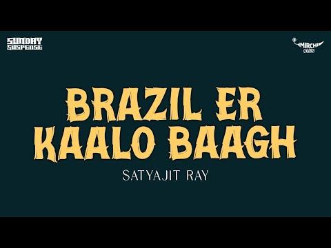 Sunday Suspense   Brazil er Kaalo Baagh   Satyajit Ray   Mirchi 98.3