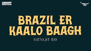Sunday Suspense | Brazil er Kaalo Baagh | Satyajit Ray | Mirchi 98.3