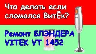миксер Vitek VT-1452 ремонт