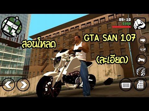 สอนโหลด GTA San Andreas 1.07 android (ละเอียด) | GF. GORNFER