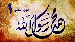 محمد رسول الله جـ2: الحلقة 01 من 30