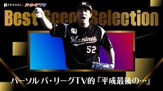 パーソル パ・リーグTV的『平成最後の…』まとめ《Best Scene Selection》