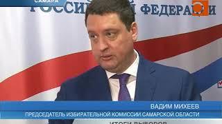 Новости Самары. Итоги выборов.