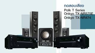 onkyo TX-NR575E  TX-NR474  Polk Audio T Series  Polk HTS-10