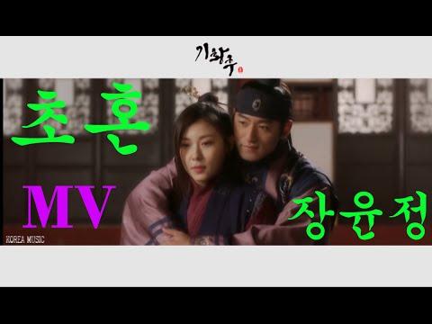 [MV] 장윤정 - 초혼 (Jang Yoon Jeong - Soul Evocation 招魂)