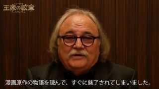 2016年8月帝国劇場にて『王家の紋章』がミュージカル化決定!! 作曲・...