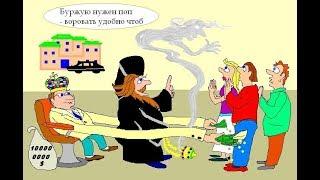 Православная церковь на стороне захватчиков и угнетателей. Пателис