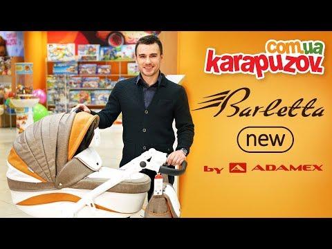 Коляска новинка Adamex Barletta NEW - видео обзор обновленной коляски 2 в 1 Адамекс Барлетта