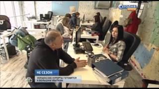 Российские туроператоры поставили крест на Украине(, 2014-02-25T21:23:29.000Z)