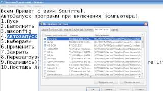 АвтоЗапуск Программ Windows Xp