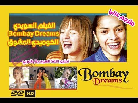 الفيلم السويدي Bombay Dreams الكوميدي المشوق مع الترجمة باللغة العربية