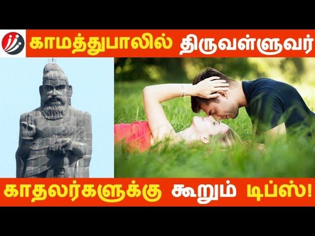 காமத்துபாலில் திருவள்ளுவர் காதலர்களுக்கு கூறும் டிப்ஸ்!   Tamil Relationships   Latest News