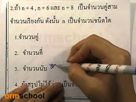 ข้อสอบเข้าม.1 : คณิตศาสตร์ ชุด01 ตอน02
