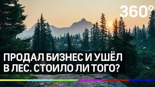 Русский Форест Гамп: продал бизнес и ушел в лес. История из жизни